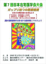 2005年 第7回日本在宅医学会大会