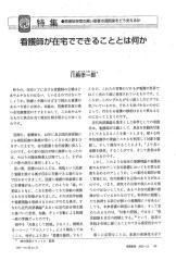 看護展望Vol.28 No.13