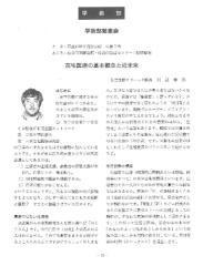 仙台市医師会報No.469