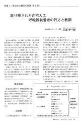 難病と在宅ケア平成23年 9月号 Vol.17,No.6