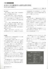 JALSA  日本ALS協会会報84号