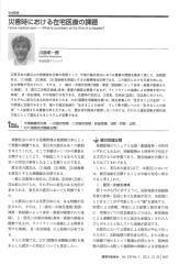 医学のあゆみVol.239 No.5