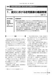 Geriatric Medicine(老年医学)vol.20 No.3