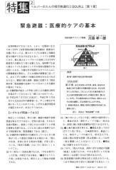 難病と在宅ケア平成24年10月号 Vol.18 No.7