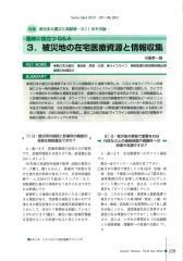 Geriatric Medicine(老年医学)2014 Vol.52 No.2