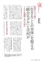 訪問看護と介護2014年2月号 Vol.19 No.2