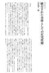 現代思想2014年9月号 Vol.42-13