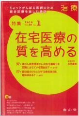 治療Vol.98, No.1