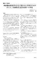 日本在宅医学会誌第17巻・第2号