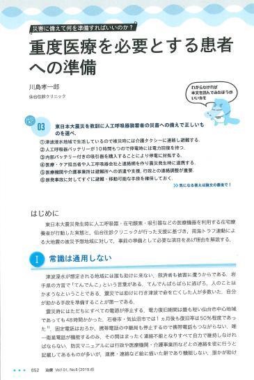 治療<Vol.101,No.6>101巻6月号